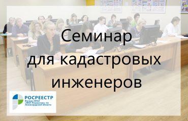 02-12_seminar-dlya-kadastrovyx-inzhenerov