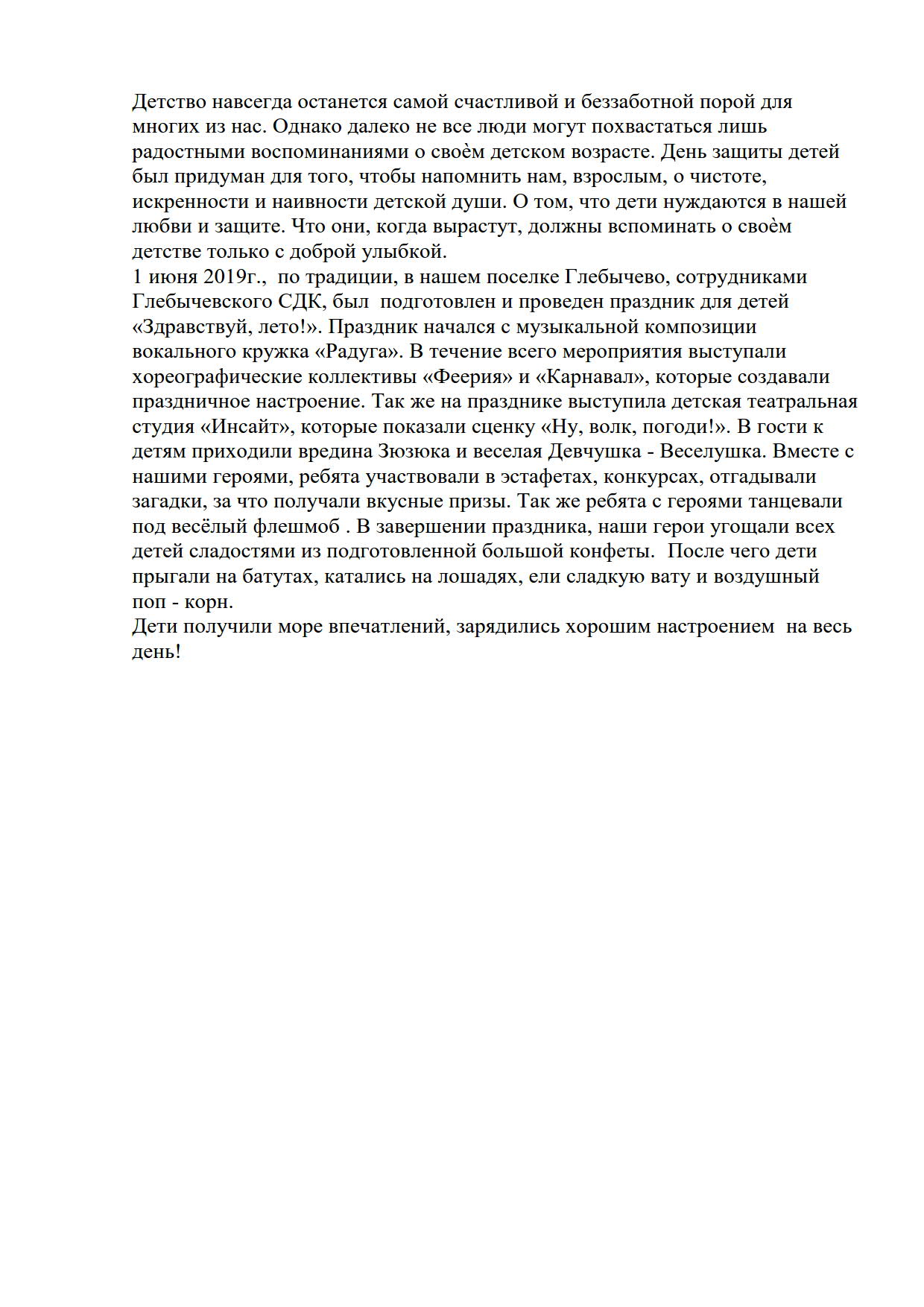 1 июня ОТЧЁТ_1