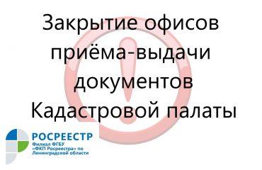 10.05.2017_ЛО_Закрытие офисов