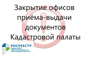 10.05.2017_ЛО_Закрытие офисов_1