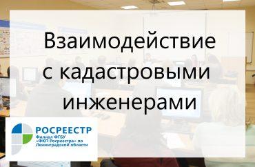 14.02.2017_ЛО_кадастровые инженеры