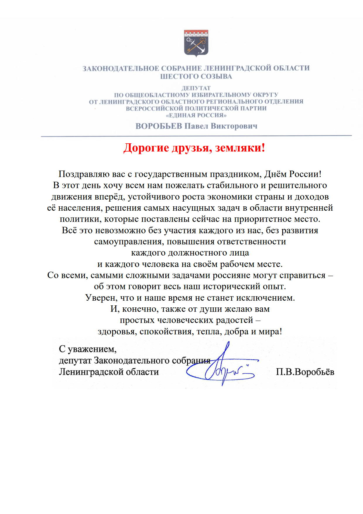 2018.06.12 С Днём России_1