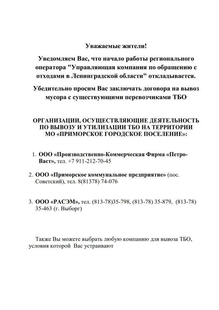 2019 г. Рег.оператор начало работы откладывается_1