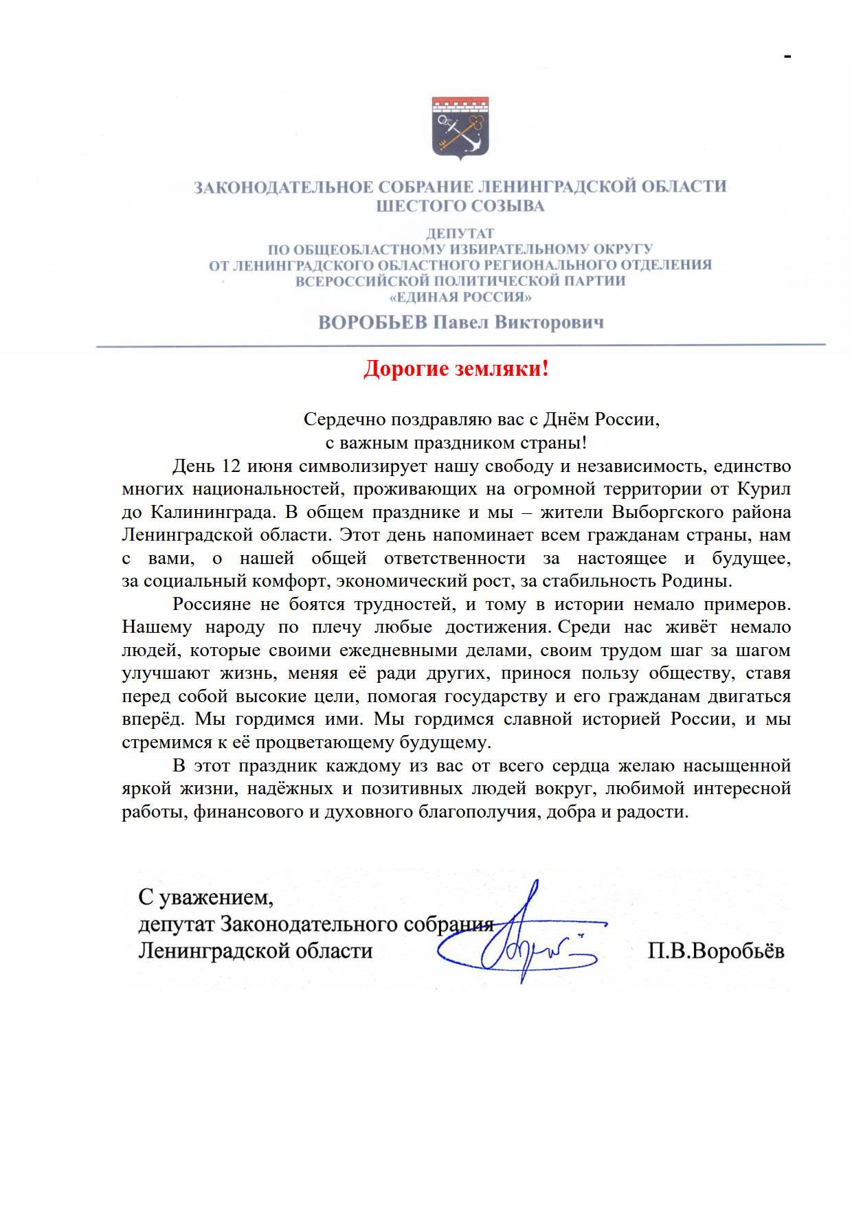 2019.06.12 С Днём России!_1
