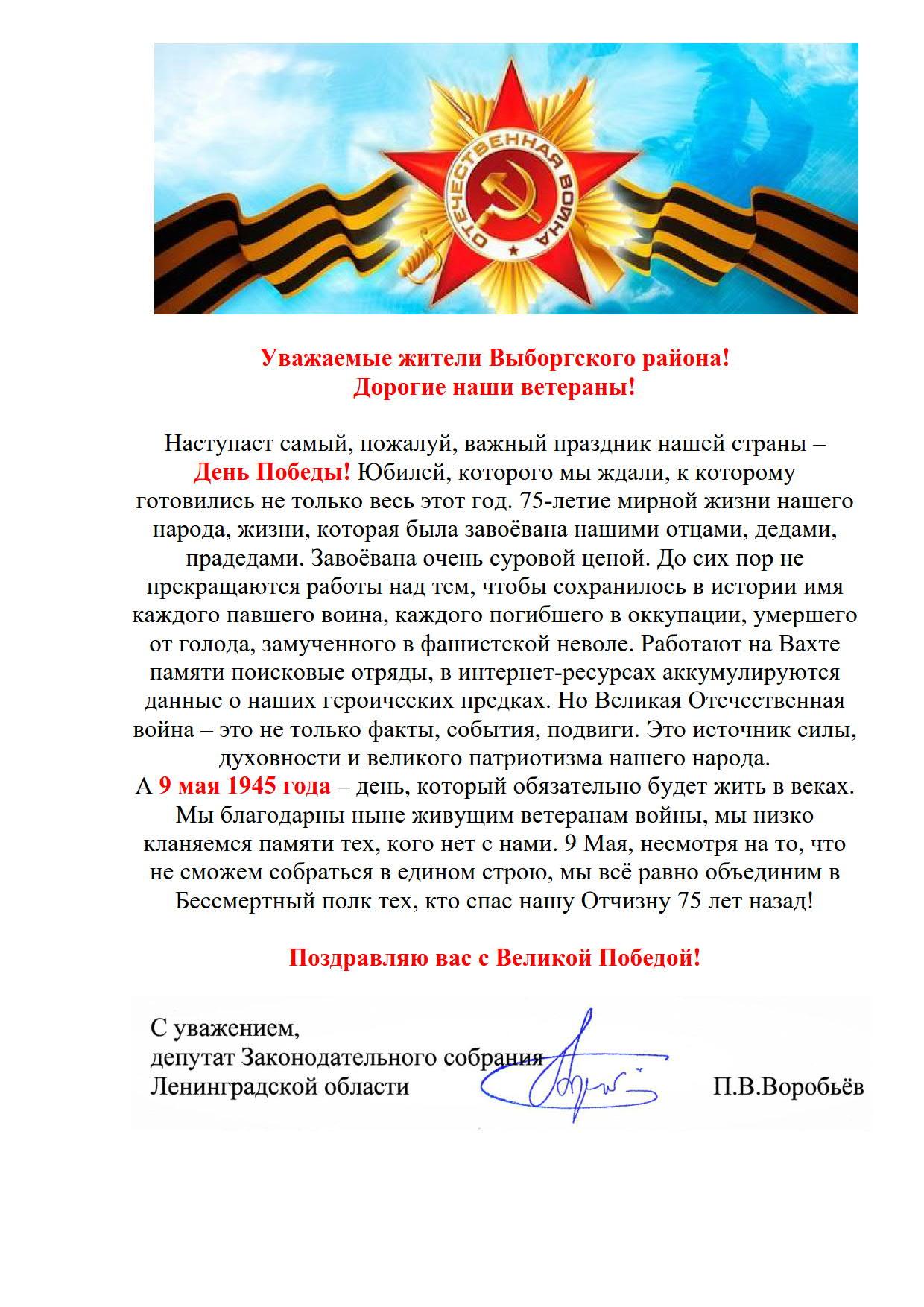 2020.05.09 С 75-летием Великой Победы_1
