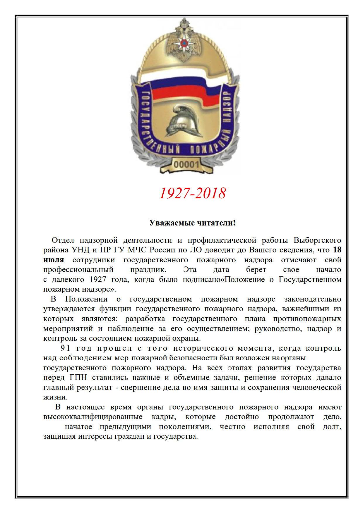 91 год ГПН_1