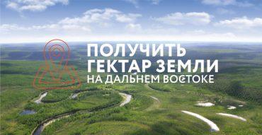 Баннер_Дальневосточный гектар