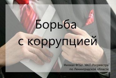 borba-s-korrupciej