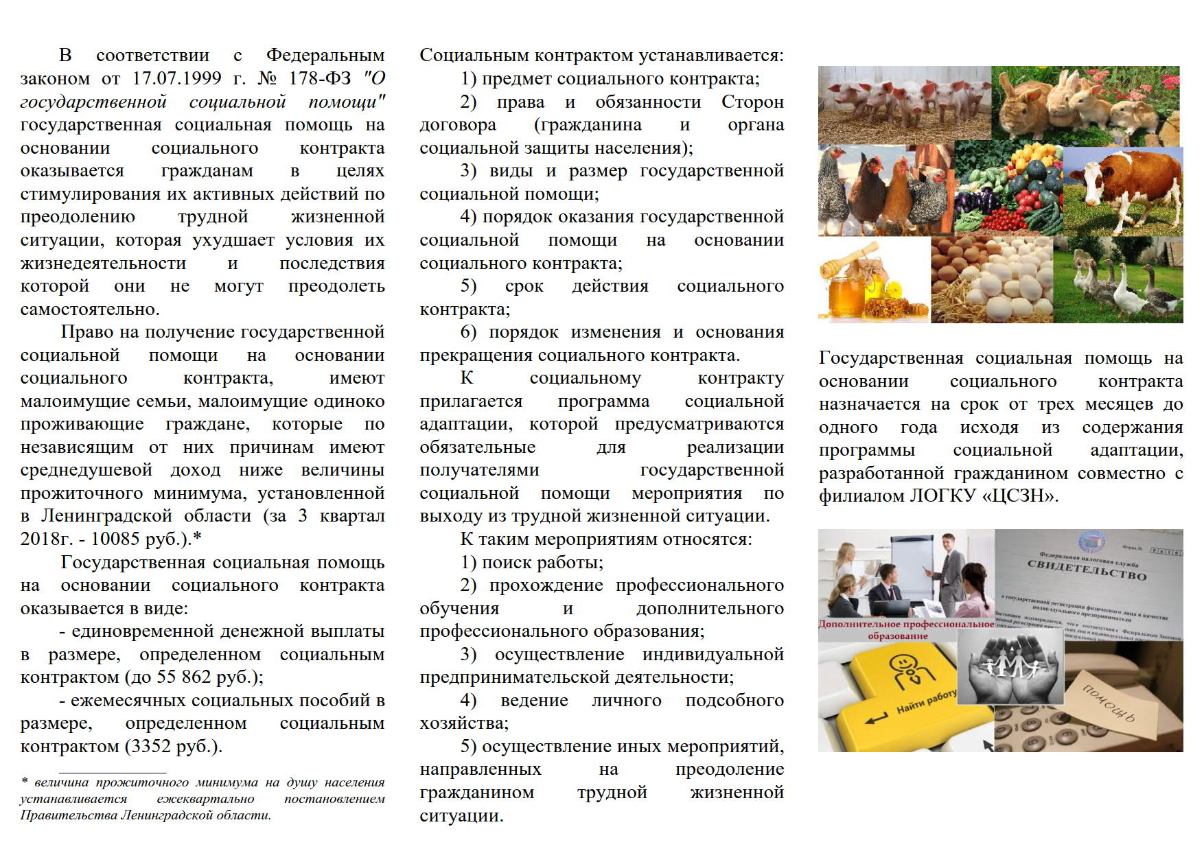 Буклет_соконтракт (2)_2