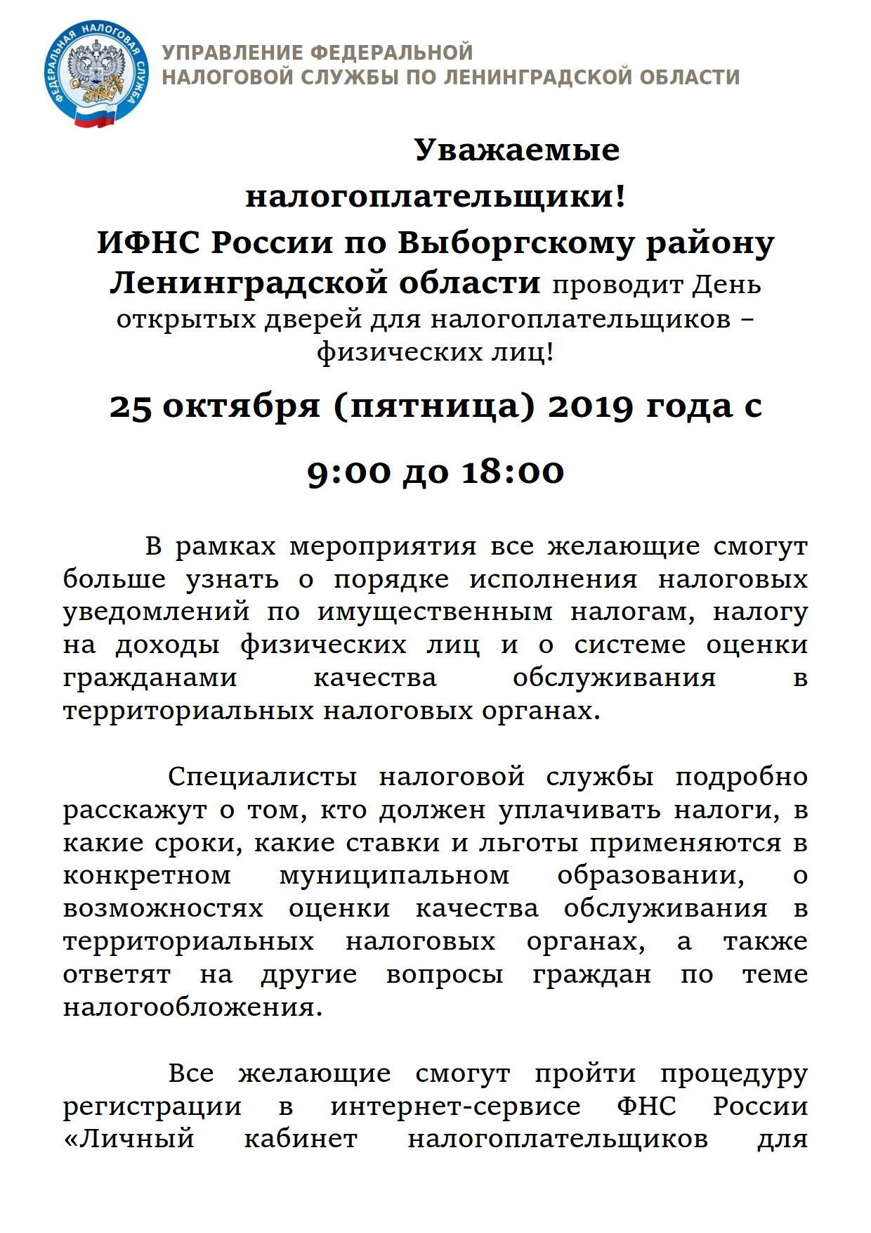 ДОД 25.10.2019_1