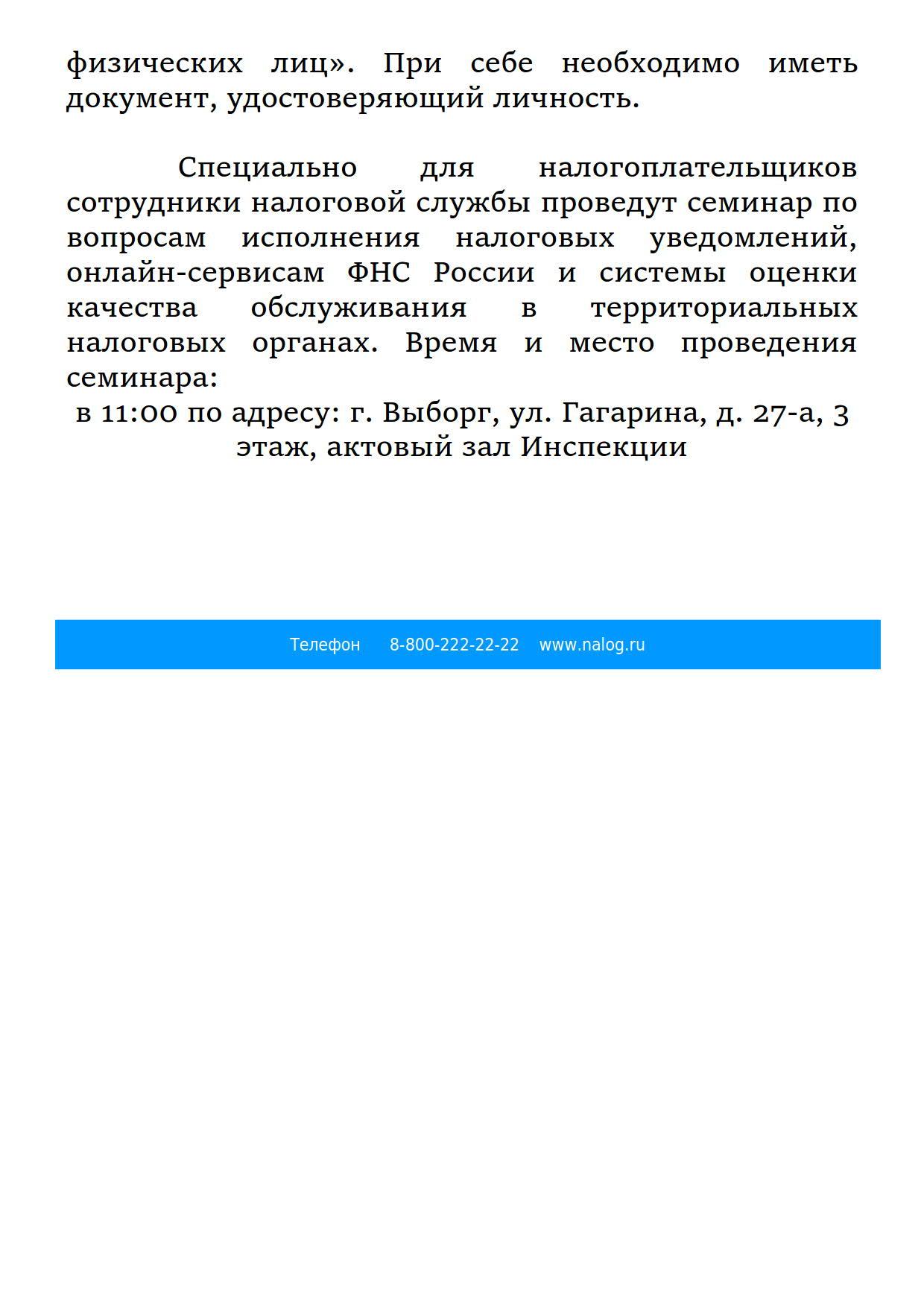 ДОД 25.10.2019_2