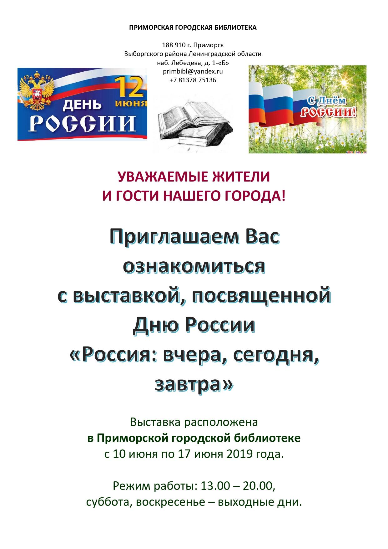 День России_page-0001