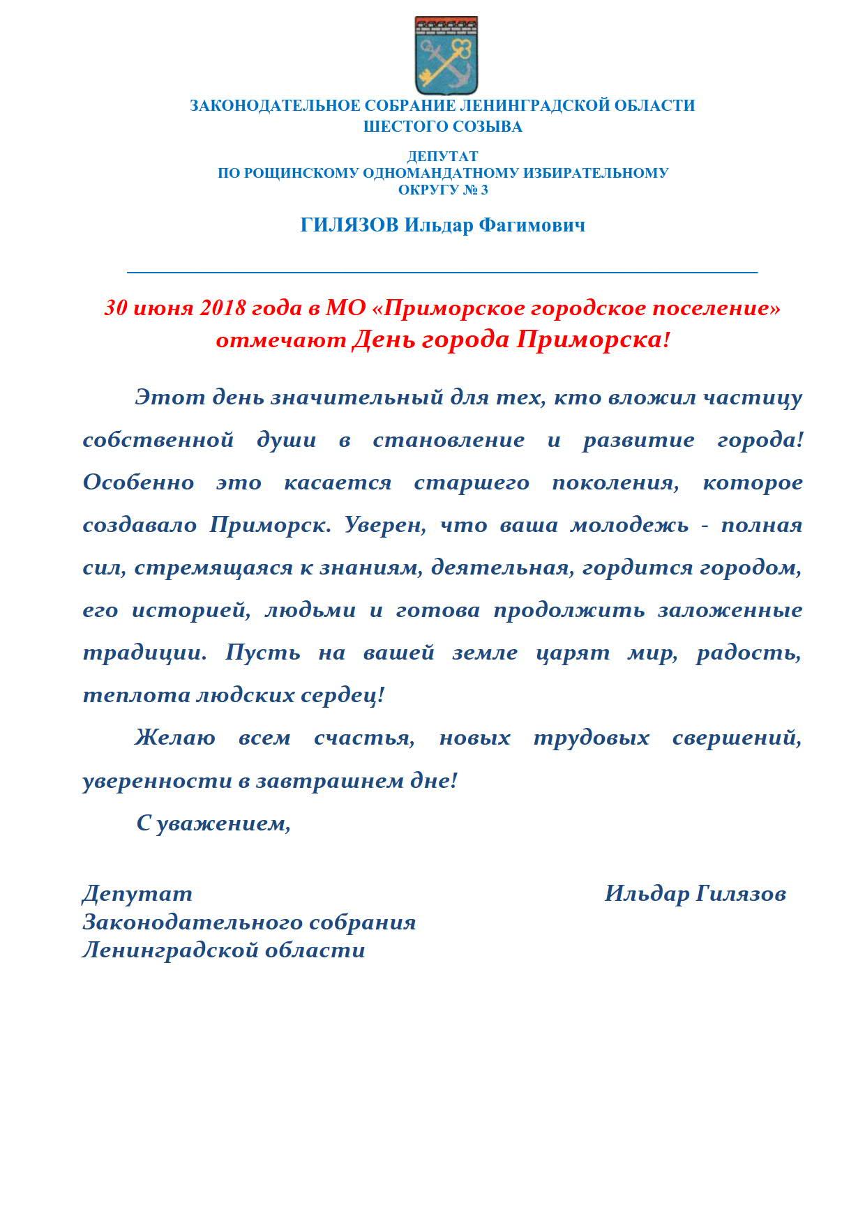 День города Приморска 2018_1