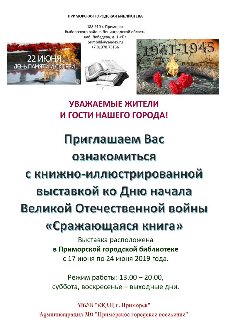 День памяти и скорби1_page-0001