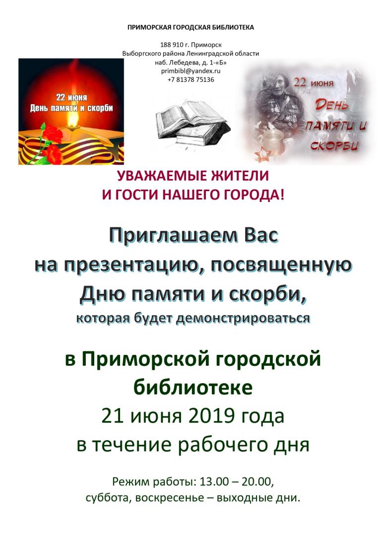 День памяти и скорби_page-0001