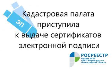 Электронная подпись_ФКП
