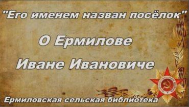 Ермилово