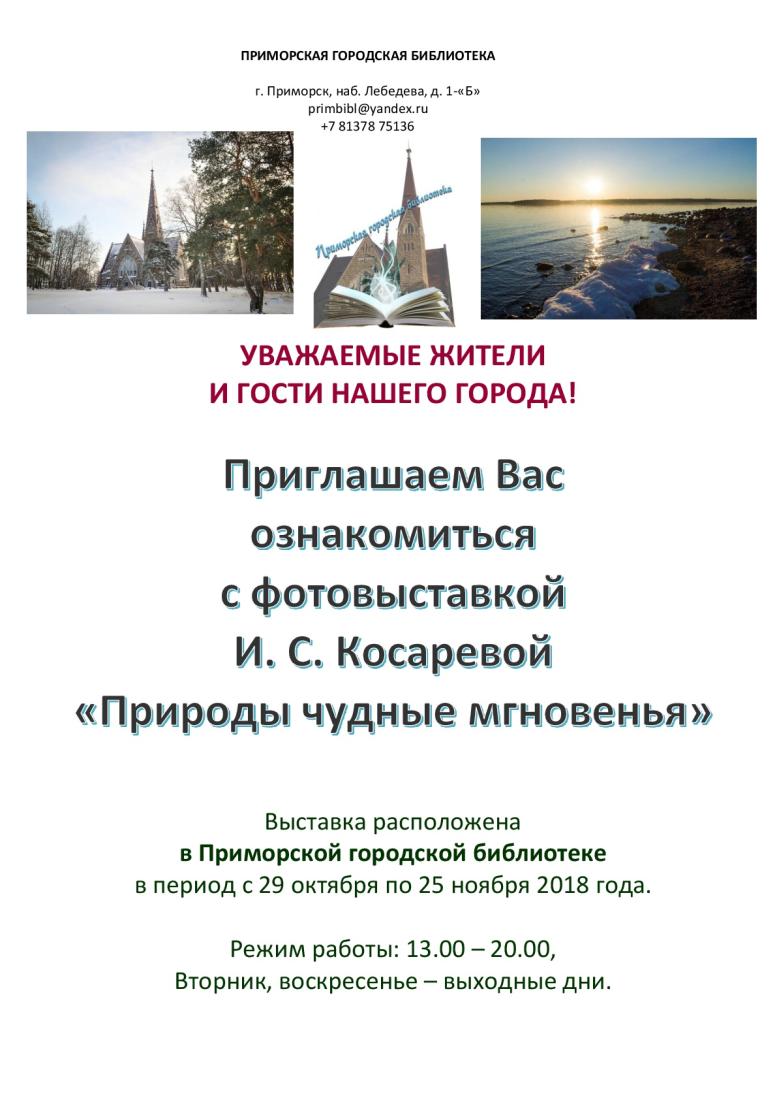 Фотовыставка Косаревой-001 (2)