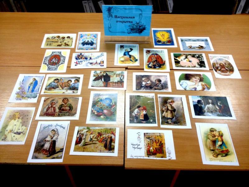 Как называется коллекционирование открыток