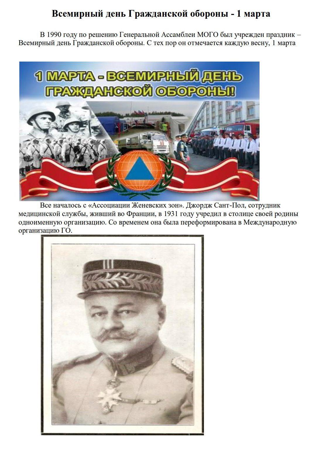 Информационные материалы 1 марта Всемирный день гражданской обороны_1