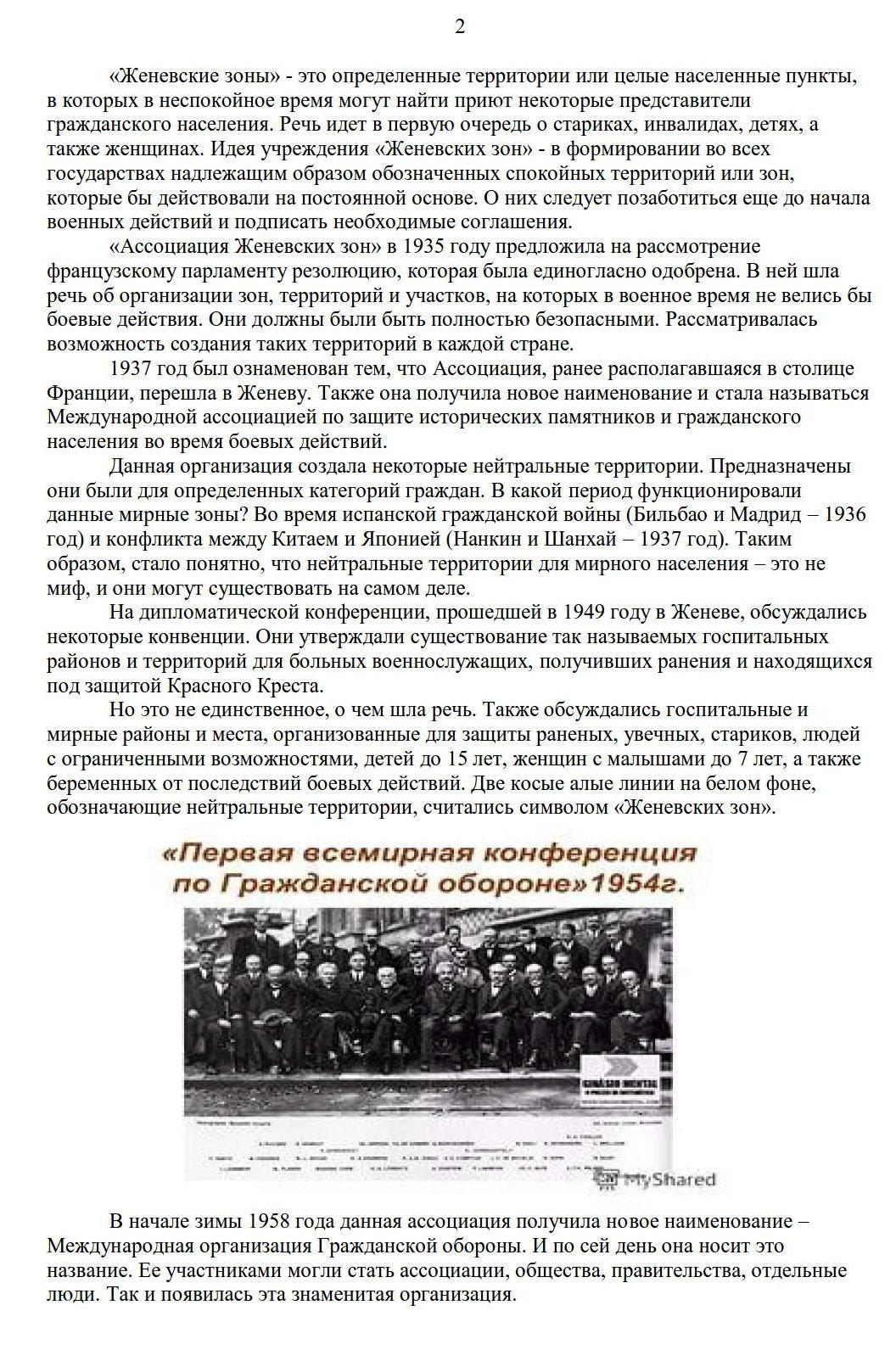 Информационные материалы 1 марта Всемирный день гражданской обороны_2