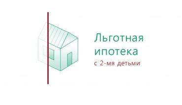 Ипотека для семей с детьми стала доступнее_01