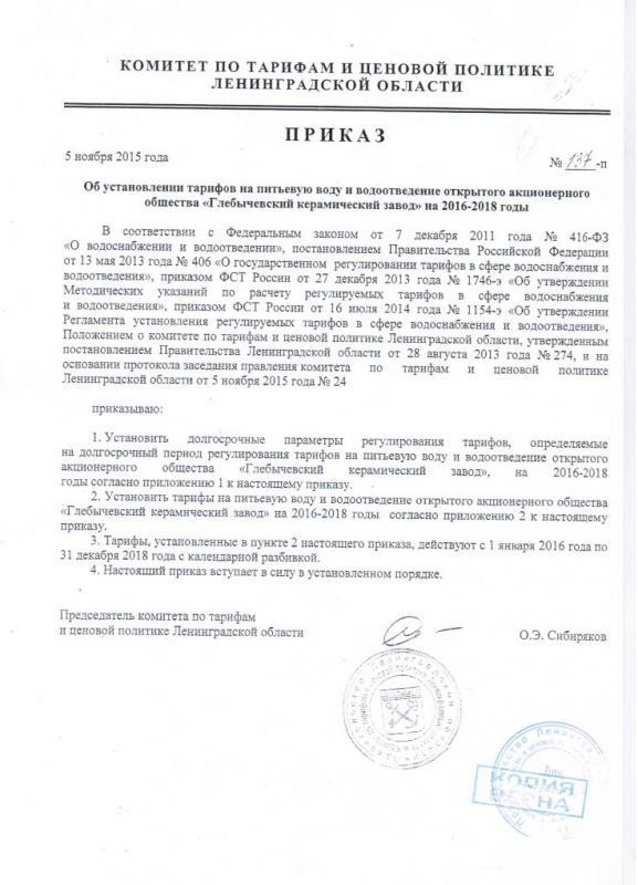 Комитет по тарифам и ценовой политике ЛО - 0001_1