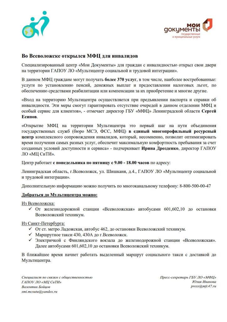 МФЦ для инвалидов_1