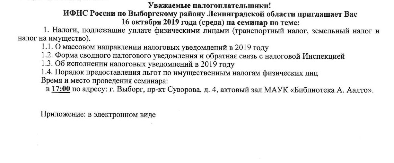 МО Приморское_1