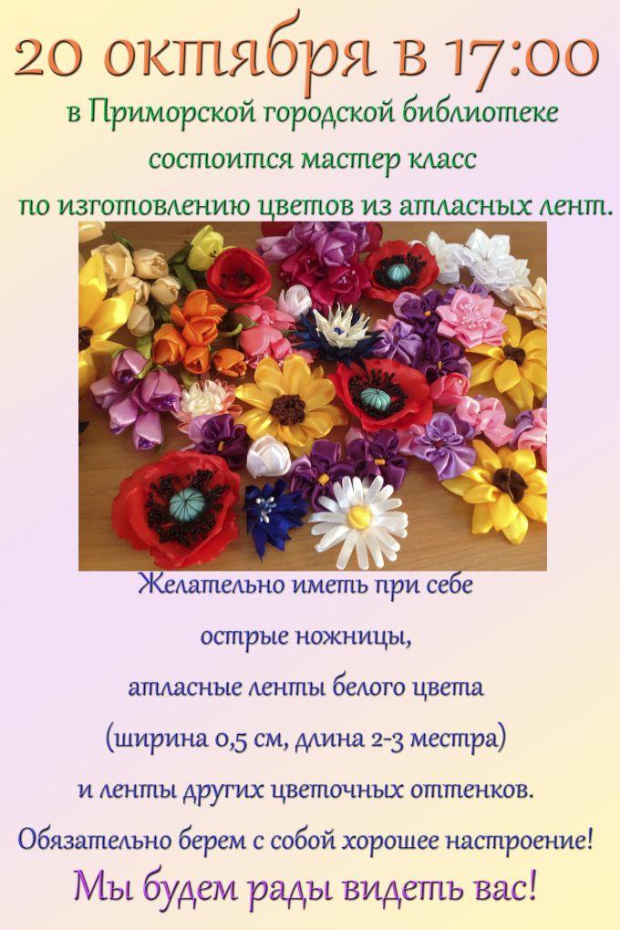 Мастер-класс ЦВЕТЫ октябрь_1