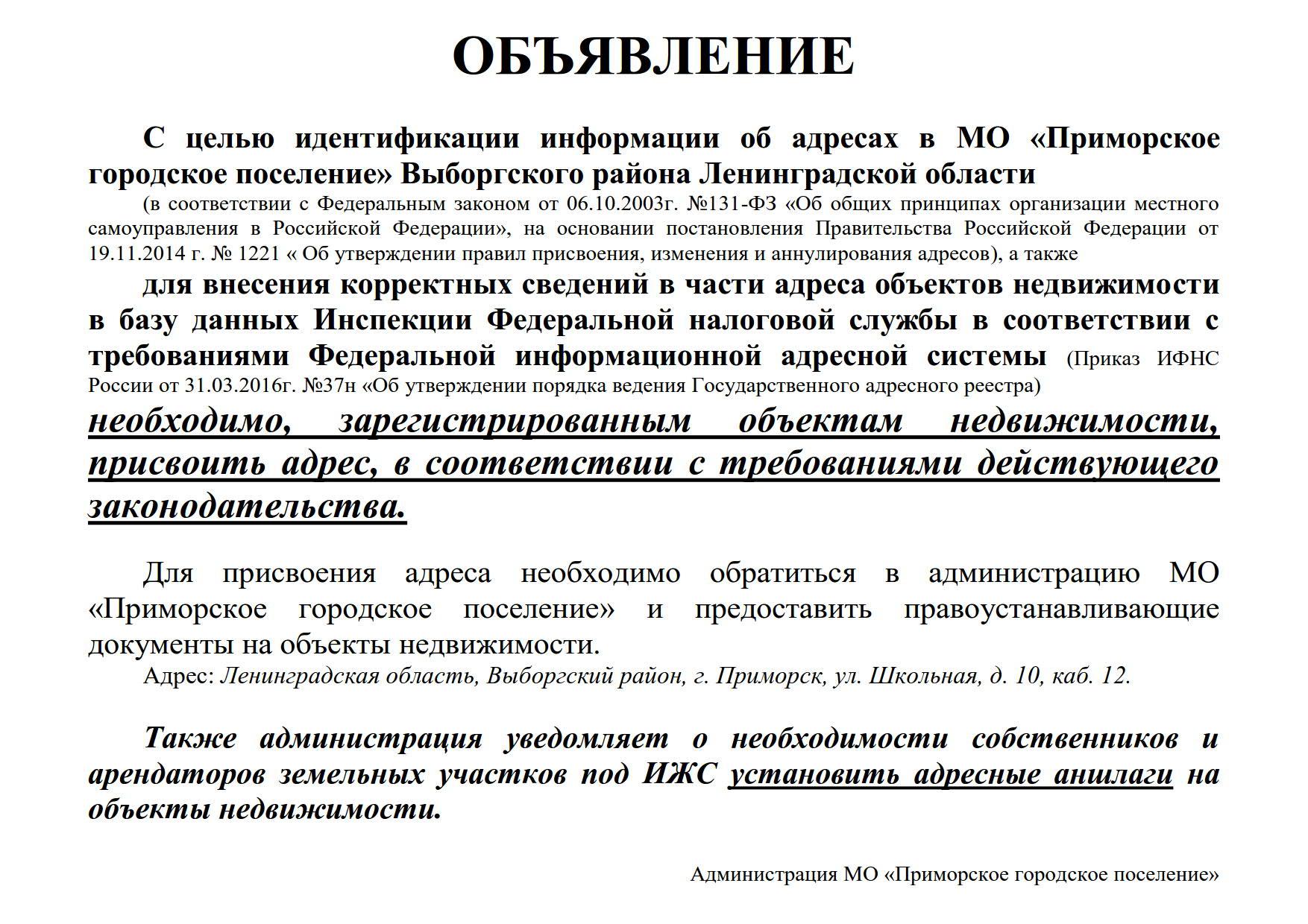 ОБЪЯВЛЕНИЕ о присвоении адресов и установке адресных аншлагов_1