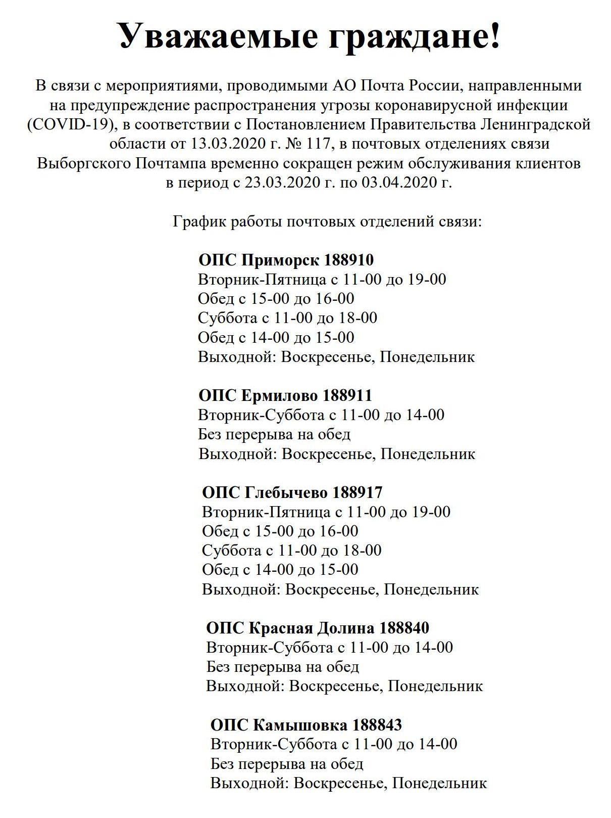 ОБЪЯВЛЕНИЕ работа почты_1