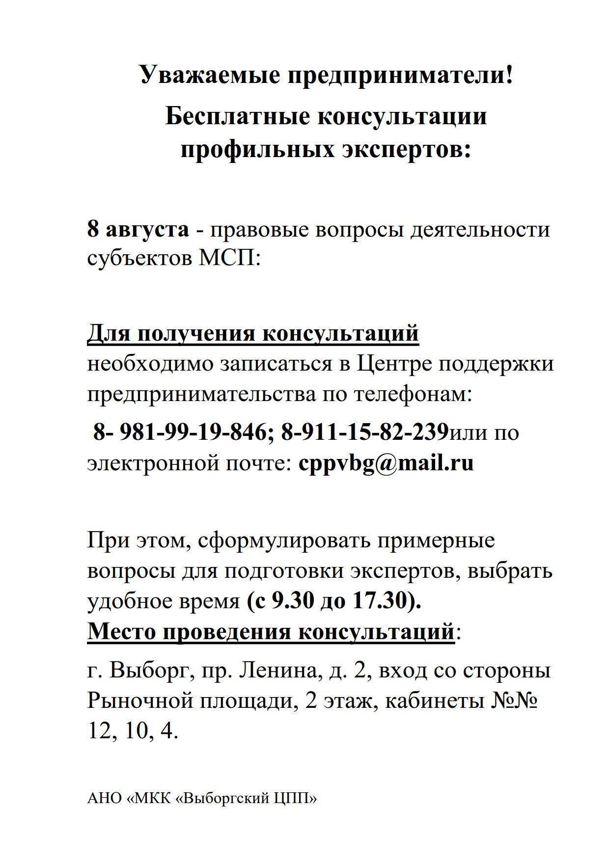 Объявл. - юрист-08.08.2018_1