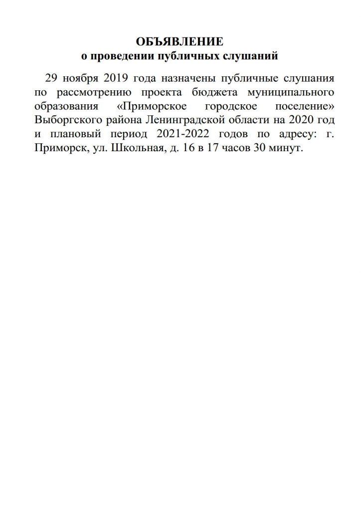 Объявление о пров. пуб. слуш._1