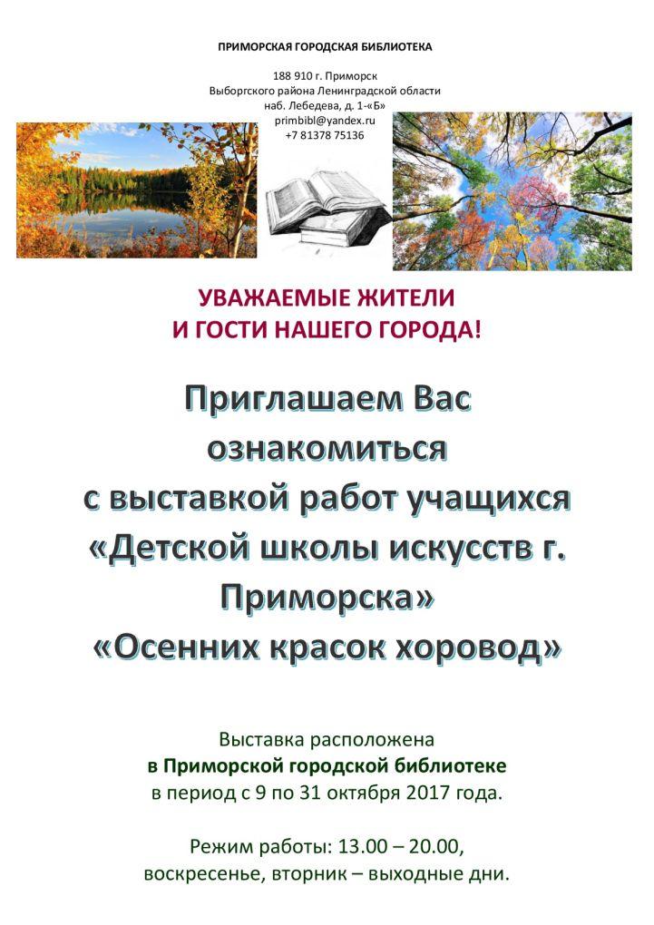 Осенних красок хоровод-001_1