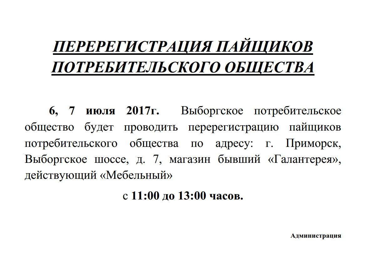 ПЕРЕРЕГИСТРАЦИЯ ПАЙЩИКОВ ПОТРЕБИТЕЛЬСКОГО ОБЩЕСТВА_1