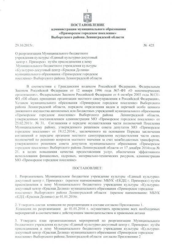 постановление о реорганизации муниципального унитарного предприятия в муниципальное разве нарушили