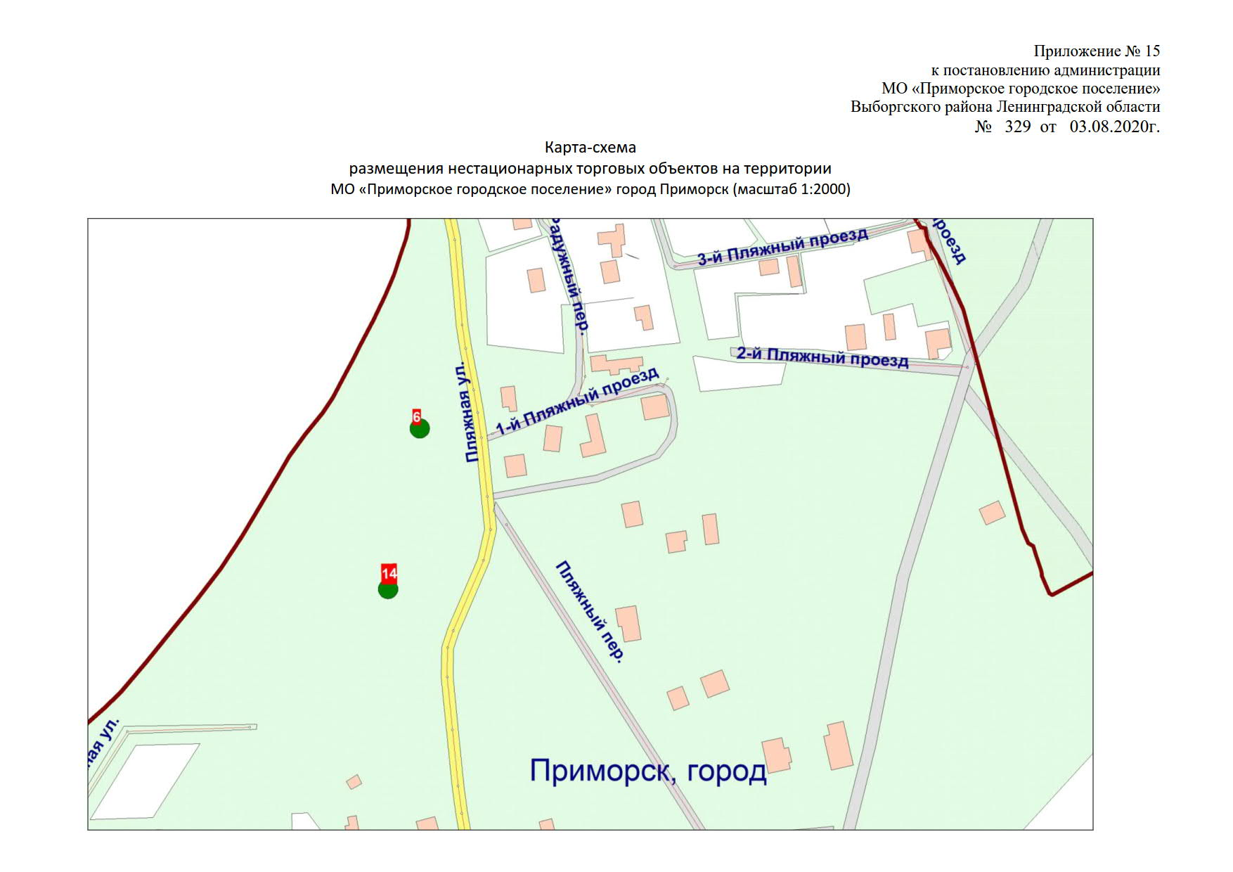 Пост. 329 от 03.08.2020 о внесении изменений в схему НТО_3