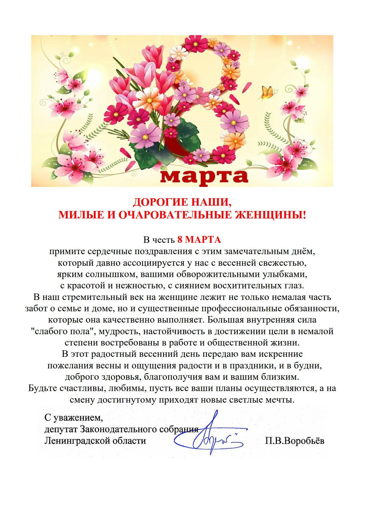 Поздравление П.В. Воробьева с 8 Марта._1