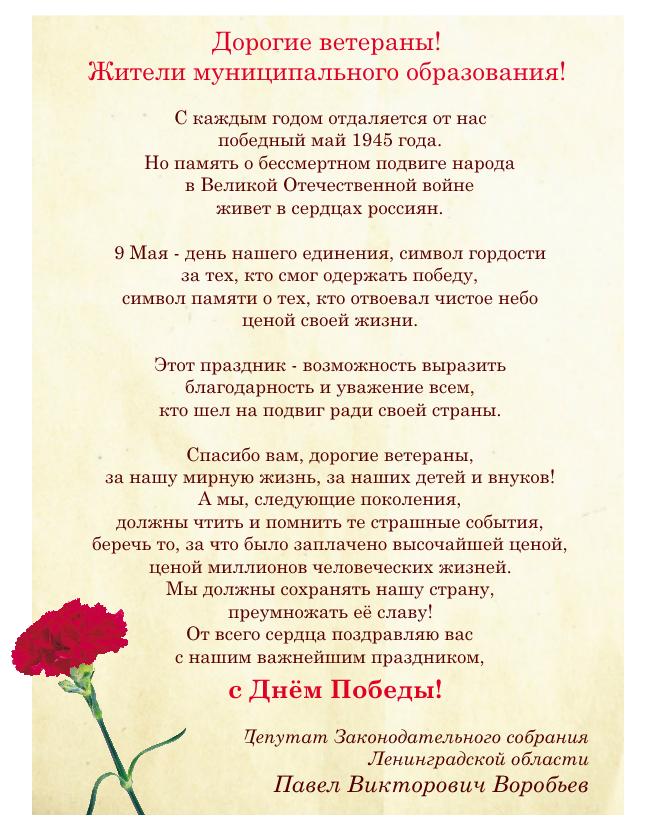 Поздравление_9_Мая_Депутат_Воробьев