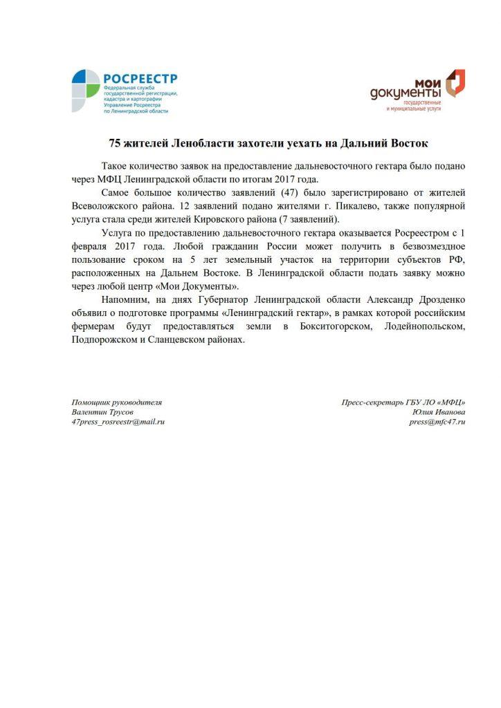 Пресс-релиз на Дальний Восток_1