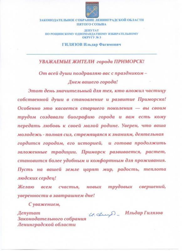 Официальное поздравление с днем рождения депутату законодательного собрания 70