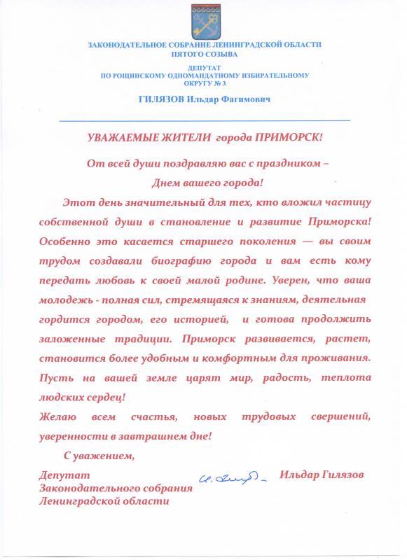 Официальное поздравление с днем рождения депутату законодательного собрания 78