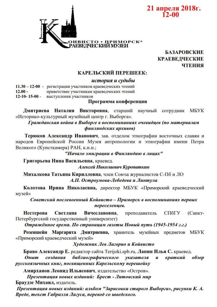 Программа Базаровские чтения -2018_1