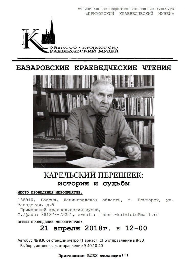 Программа Базаровские чтения -2018_2