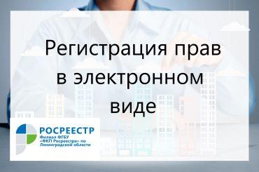Регистрация прав-2