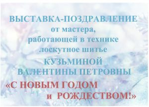 С Нов.годом Кузьмина