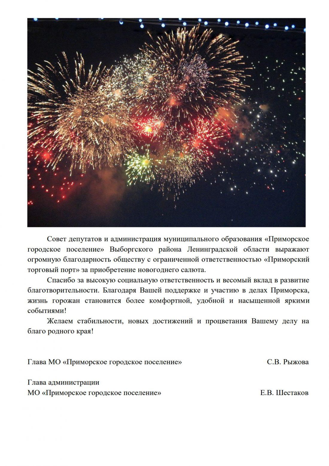 Салют пресс-релиз_1