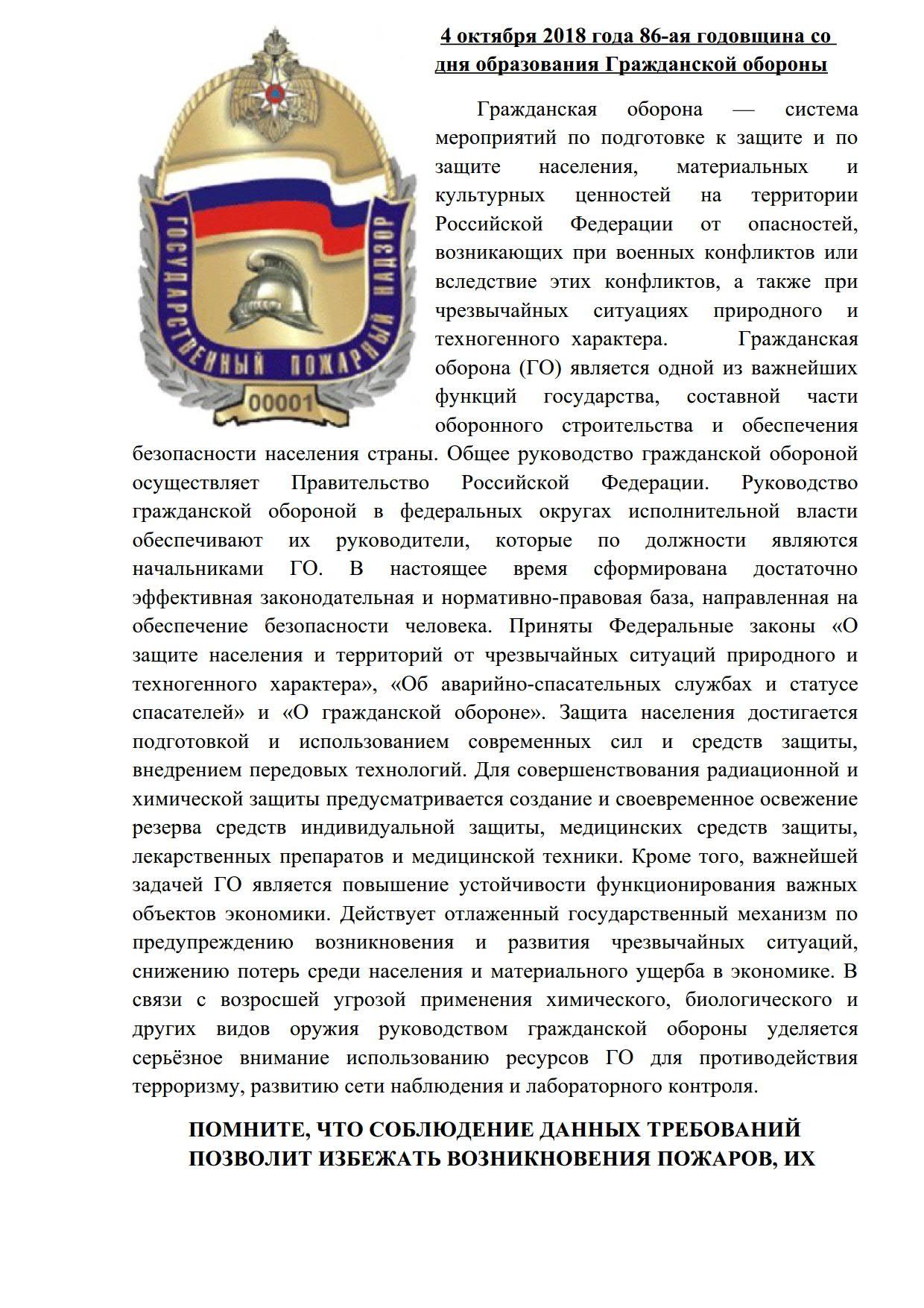 Статья ГО_1