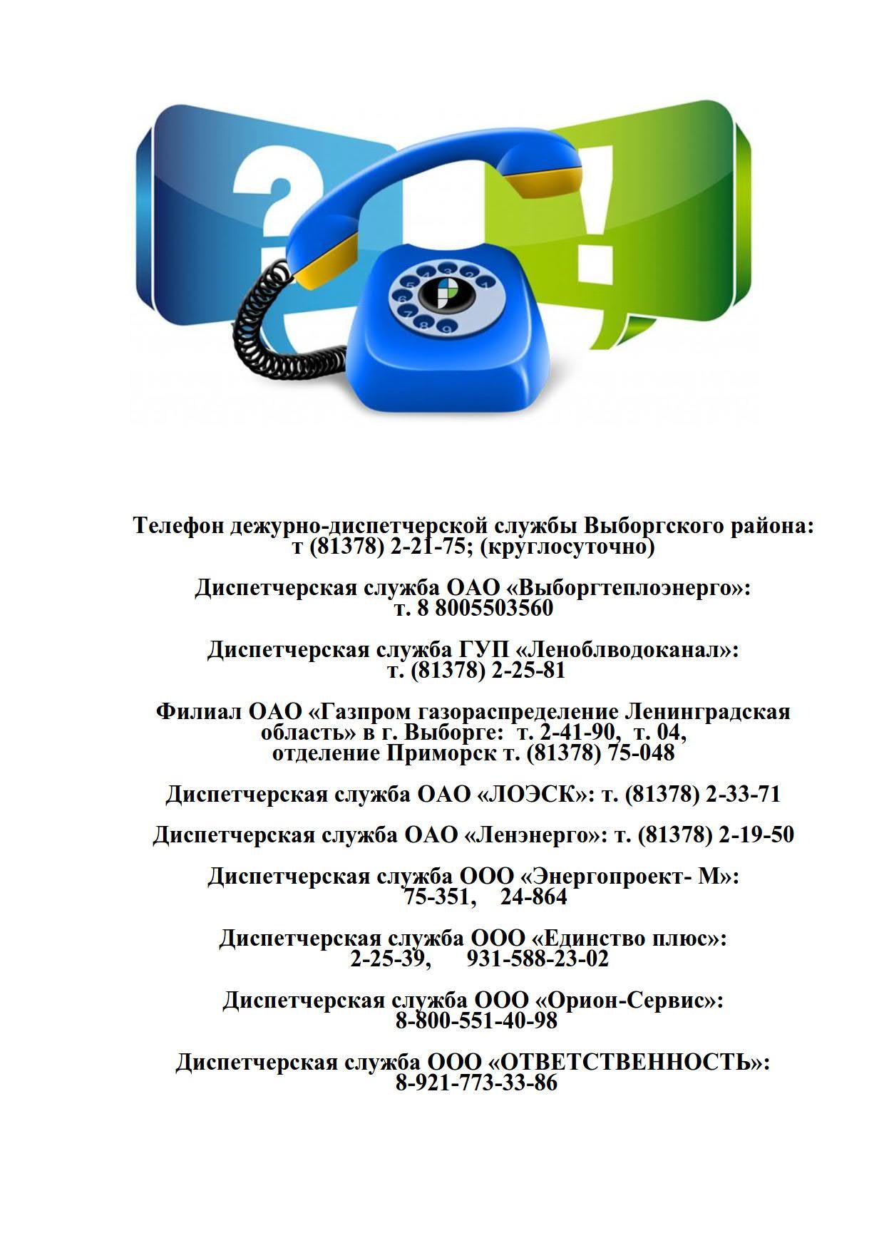 ТЕЛ ДИСПЕТЧЕР СЛУЖБ_1